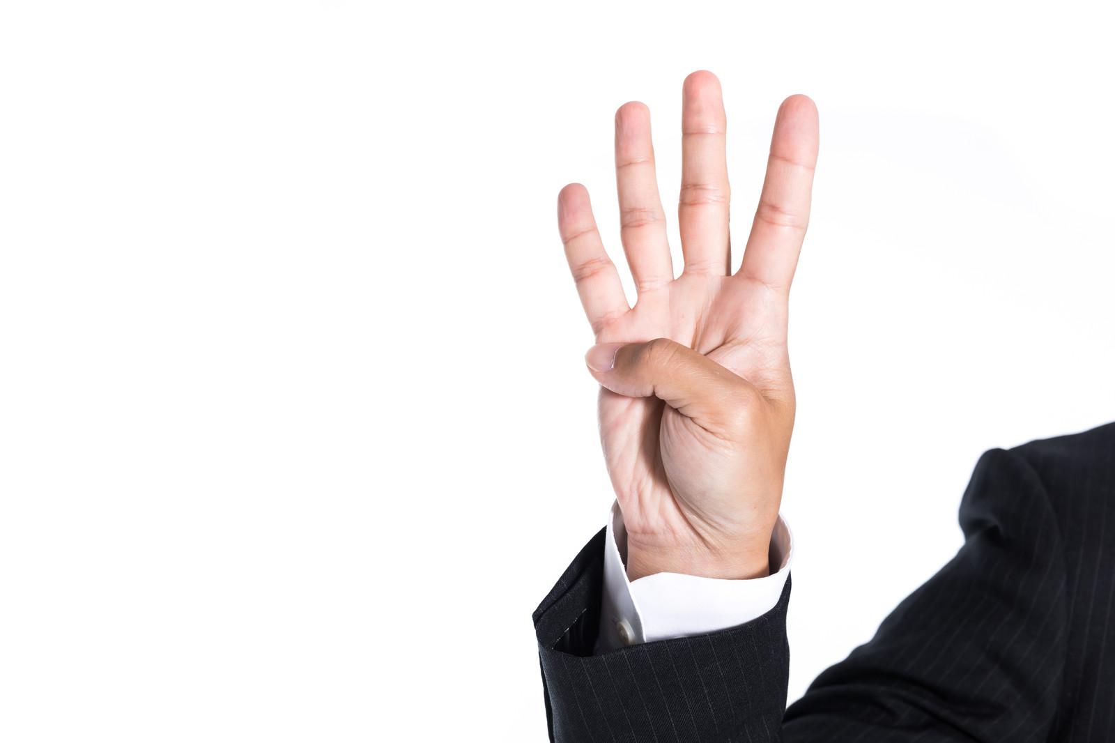 雇用形態は主に4種類に分けられる